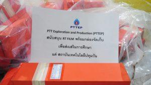 PTTEP มอบอุปกรณ์ส่งเสริมการศึกษา แก่สถาบันเทคโนโลยีปทุมวัน