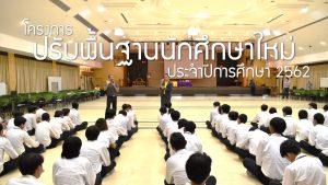 โครงการปรับพื้นฐานนักศึกษาใหม่ ประจำปีการศึกษา 2562