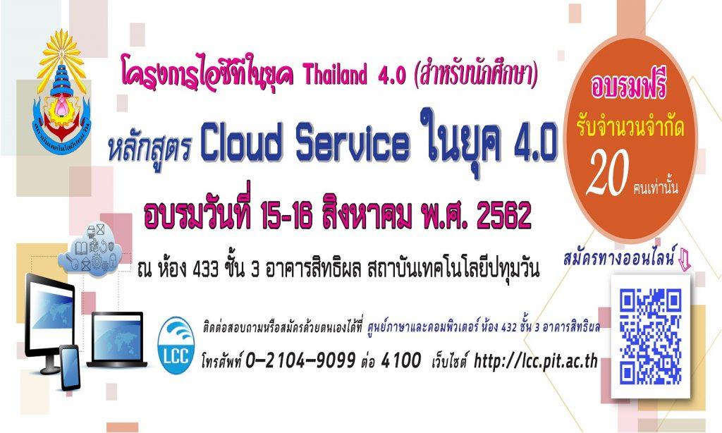 เชิญชวนเข้าร่วมการอบรม โครงการไอซีทีในยุค Thailand 4.0 สำหรับนักศึกษา (อบรมฟรี)