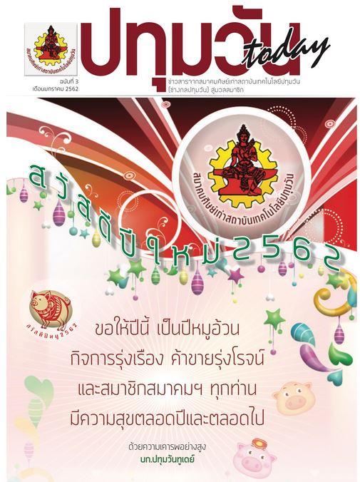 วารสารปทุมวันทูเดย์ ฉบับที่ 3 มกราคม 2562