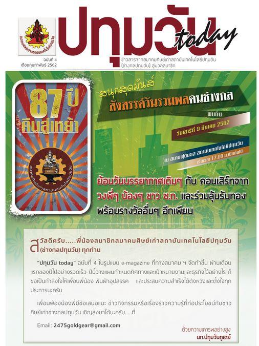 วารสารปทุมวันทูเดย์ ฉบับที่ 4 กุมภาพันธ์ 2562