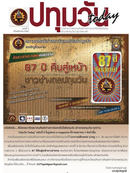 วารสารปทุมวันทูเดย์ ฉบับที่ 5 มีนาคม 2562