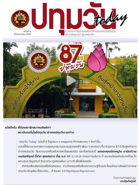 วารสารปทุมวันทูเดย์ ฉบับที่ 6 เมษายน 2562