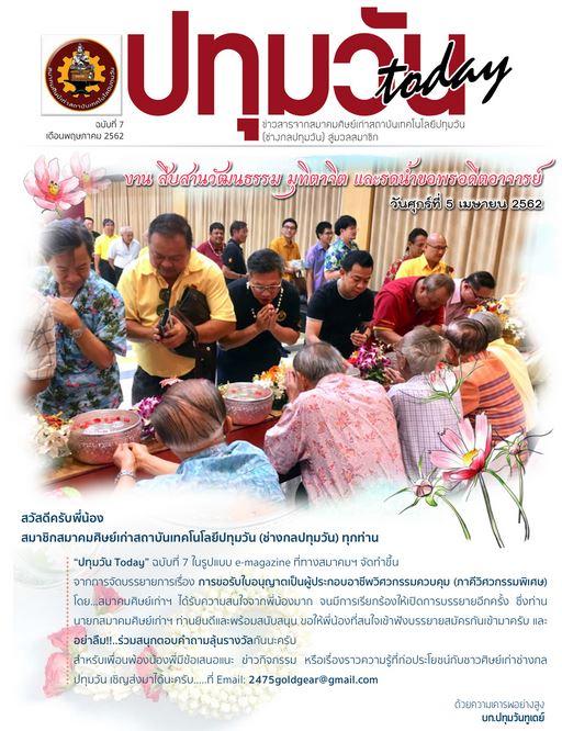 วารสารปทุมวันทูเดย์ ฉบับที่ 7 พฤษภาคม 2562