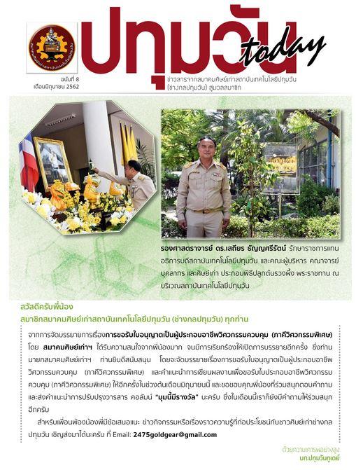 วารสารปทุมวันทูเดย์ ฉบับที่ 8 มิถุนายน 2562