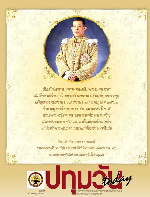 วารสารปทุมวันทูเดย์ ฉบับที่ 9 กรกฎาคม 2562