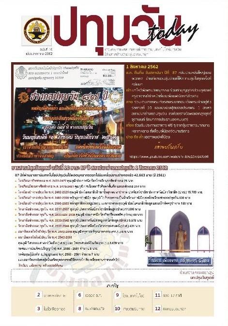 วารสารปทุมวันทูเดย์ ฉบับที่ 10 สิงหาคม 2562