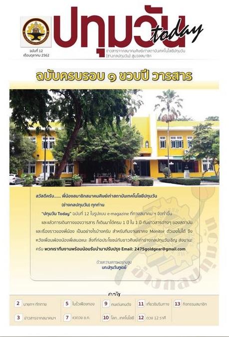 วารสารปทุมวันทูเดย์ ฉบับที่ 12 ตุลาคม 2562
