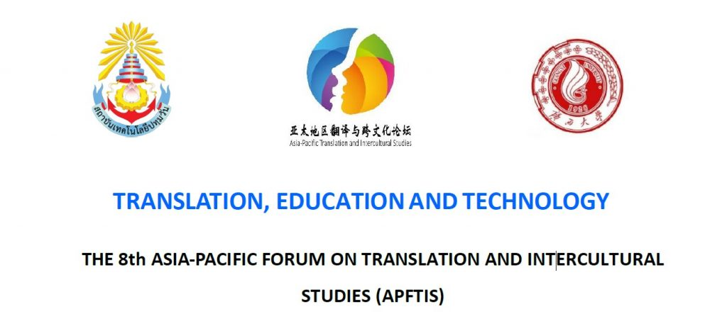 "ประชุมวิชาการนานาชาติ THE 8th ASIA-PACIFIC FORUM ON TRANSLATION AND INTERCULTURAL STUDIES (APFTIS) ภายใต้หัวข้อ "" TRANSLATION, EDUCATION AND TECHNOLOGY"""
