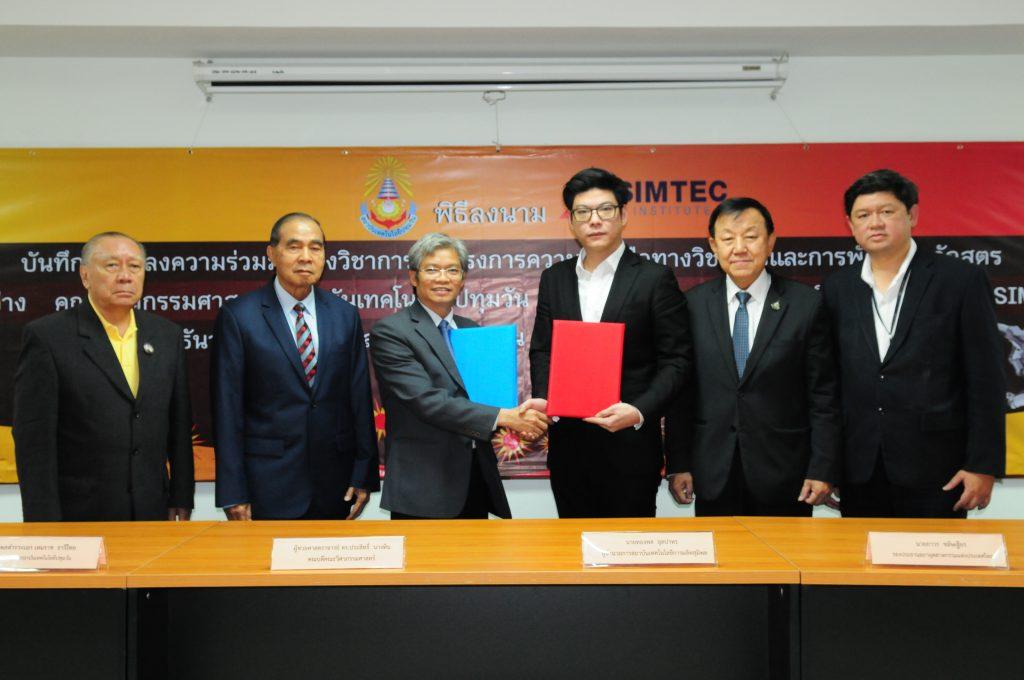 สถาบันฯ จับมือ SIMTec ลงนามความร่วมมือทางวิชาการ