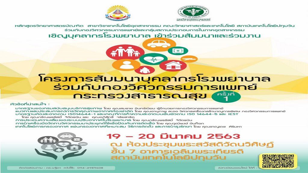 เชิญชวนเข้าร่วม โครงการสัมมนาบุคลากรโรงพยาบาลร่วมกับกองวิศวกรรมการแพทย์ กระทรวงสาธารณสุข ครั้งที่ 1 วันที่ 19-20 มีนาคม 2563