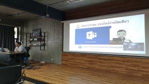 ภาพกิจกรรมอบรมการสอนออนไลน์ด้วย Microsoft Teams
