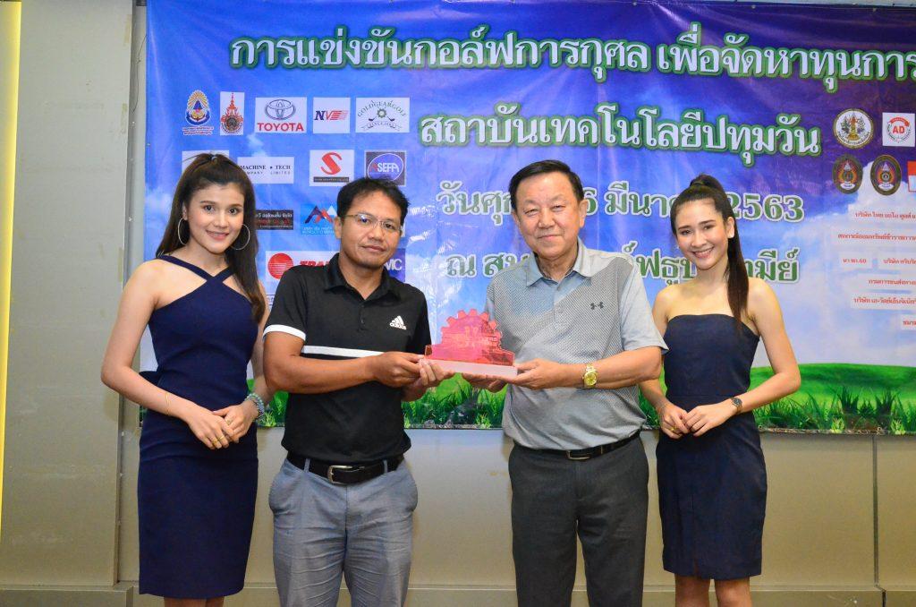 โครงการการแข่งขันกอล์ฟการกุศล เพื่อจัดหาทุนการศึกษา ประจำปี 2563