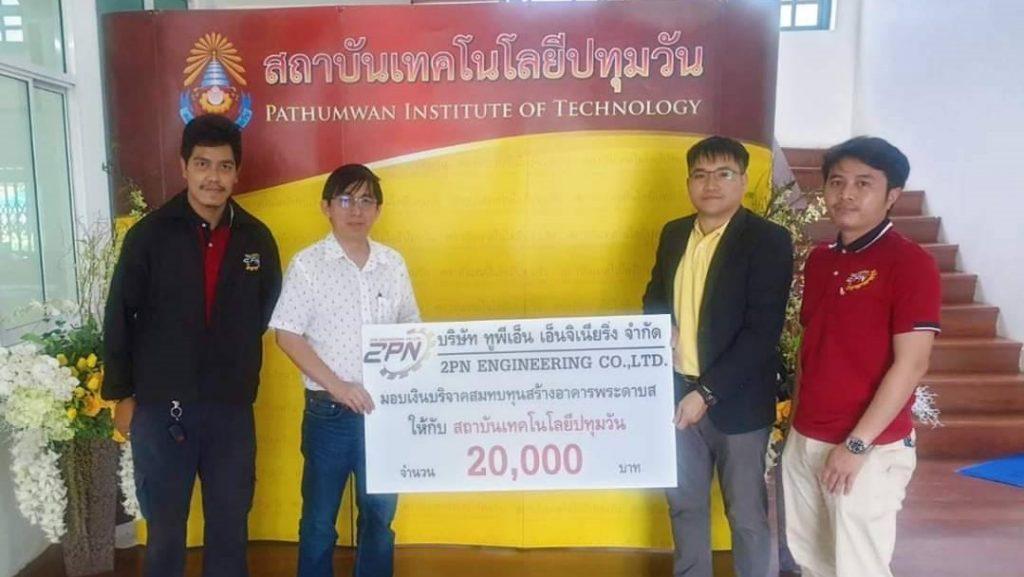 บริษัท ทูพีเอ็น เอ็นจิเนียริ่ง จำกัด บริจาคเงินสมทบทุนสร้างอาคารศูนย์การเรียนฯ