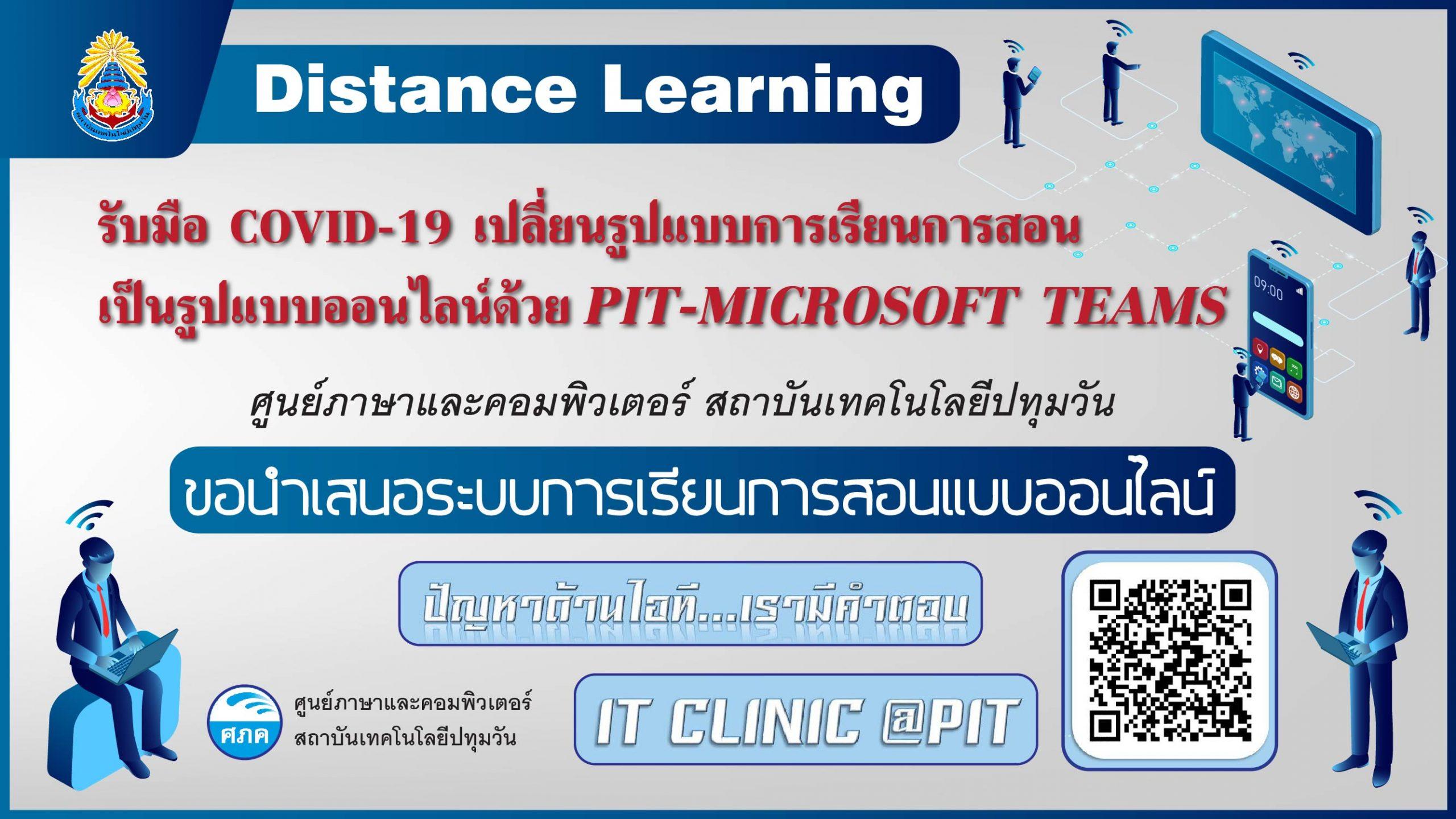 ระบบการเรียนการสอนแบบออนไลน์ PIT - Microsoft Teams