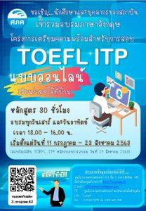 ขอเชิญนักศึกษาและบุคลากรของสถาบันเข้าร่วมอบรมภาษาอังกฤษ โครงการเตรียมความพร้อมสำหรับการสอบ TOEFL ITP แบบออนไลน์