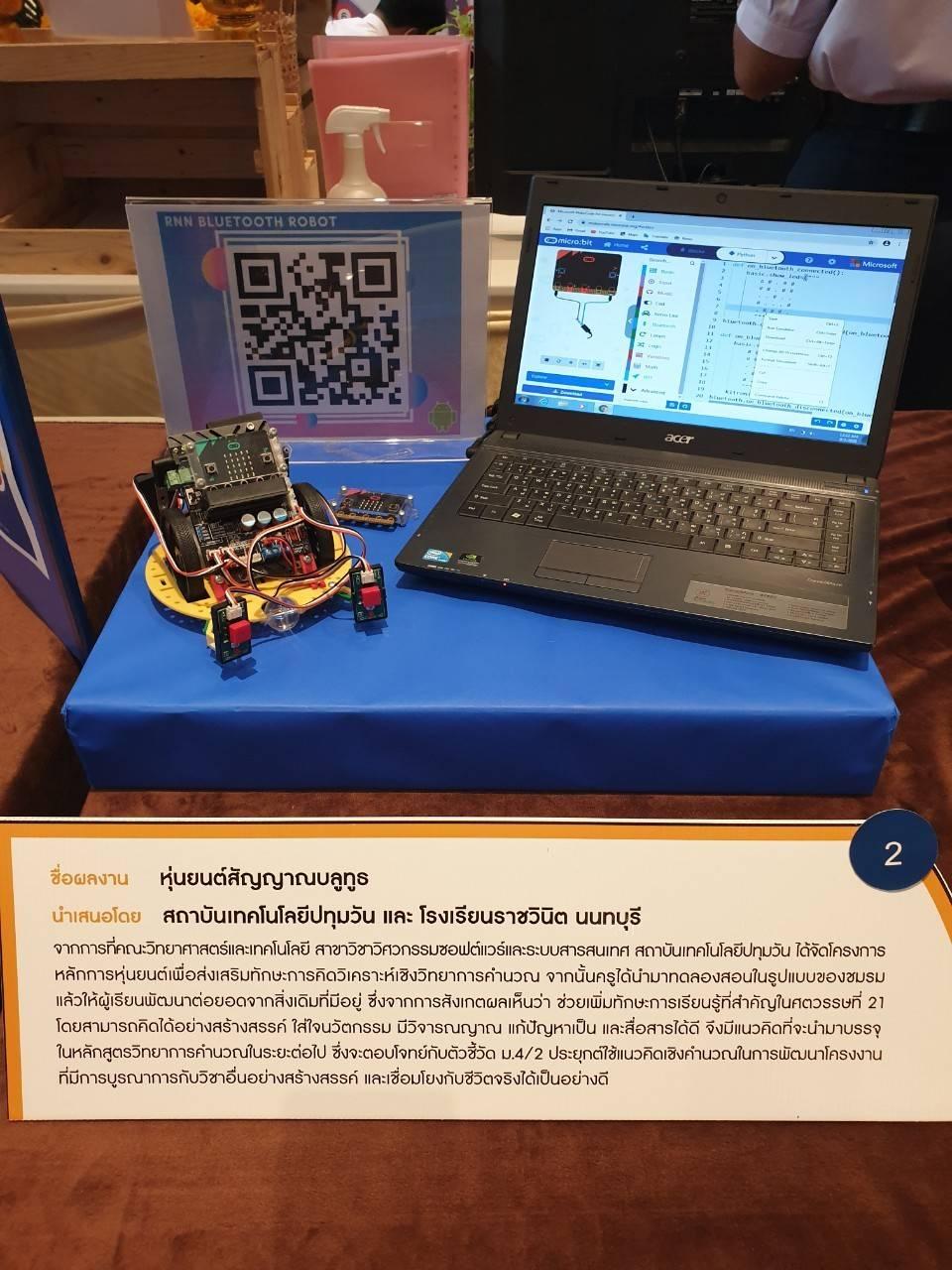 """สาขาวิชาวิศวกรรมซอฟต์แวร์และระบบสารสนเทศ สถาบันเทคโนโลยีปทุมวัน และโรงเรียนราชวินิต นนทบุรี จังหวัดนนทบุรี เข้าร่วมนำเสนอผลงาน """"หุ่นยนต์สัญญาณบลูทูธ"""""""