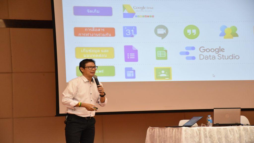 ศูนย์ภาษาและคอมพิวเตอร์จัดอบรมเพื่อแจ้งข้อมูลระบบสารสนเทศเพื่อการศึกษา Google for Education (G-Suite)