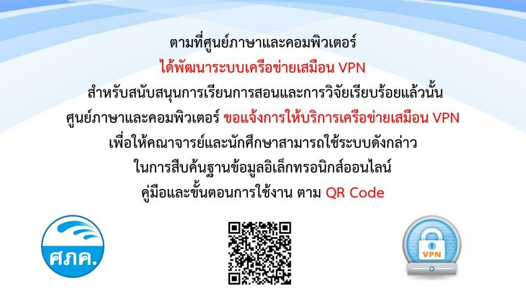 ขอแจ้งการให้บริการเครือข่ายเสมือน VPN