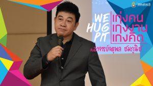 โครงการ WE HUG PIT : เก่งคน เก่งงาน เก่งคิด กับอาจารย์จตุพล ชมภูนิช