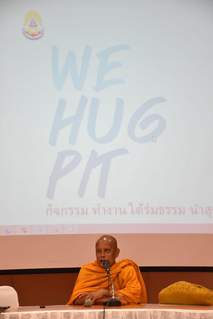 โครงการ WE HUG PIT : ทำงาน ใต้ร่มธรรม นำสุข