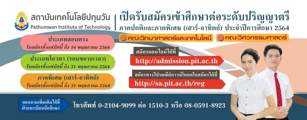 สถาบันเทคโนโลยีปทุมวัน เปิดรับสมัครเข้าศึกษาต่อระดับปริญญาตรี ภาคปกติและภาคพิเศษ (เสาร์-อาทิตย์) ประจำปีการศึกษา 2564