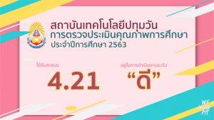 การตรวจประเมินคุณภาพการศึกษา ประจำปีการศึกษา 2563